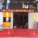 IU酒店(唐山海港汽車站)