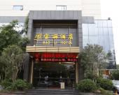 深圳寶麗酒店