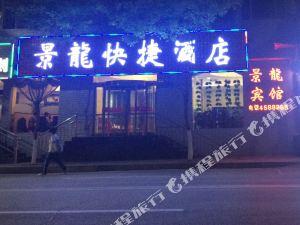 臨縣景龍快捷酒店