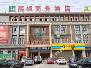永城麗楓商務酒店