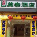 莫泰168(淮安淮海路清江商場店)