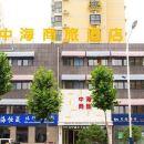 淮北中海商旅酒店