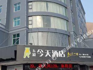 五彩今天酒店(沅江桔城大道店)