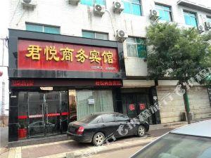 韓城君悅商務賓館