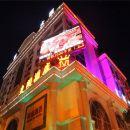 安寧皇閣酒店