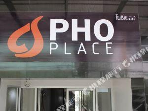 曼谷珀廣場酒店(Pho Place Bangkok)