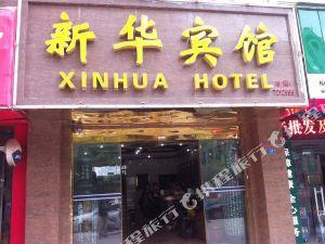 大悟新華賓館