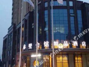 赤壁鑫會館精品酒店