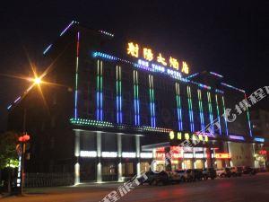 射陽大酒店