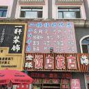 慶安金緣旅店