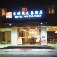 索特來文藝酒店(中山電子科技大學店)酒店預訂