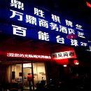 新昌萬鼎商務酒店