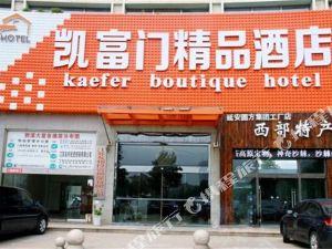 凱富門精品酒店(宜興步行街店)