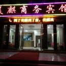 紅安美麒商務賓館