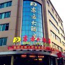 福鼎東方大酒店