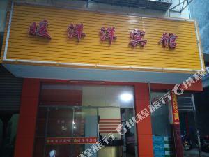 江華暖洋洋賓館