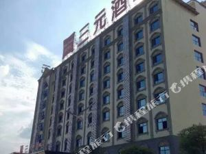 三元酒店(資興東江湖店)