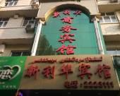 阿克蘇新利華商務賓館