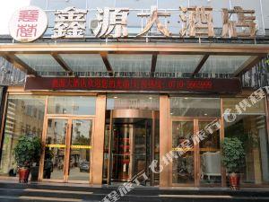 南漳襄楚鑫源酒店