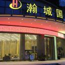 懷遠瀚城國際酒店