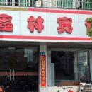 繁昌鑫林賓館