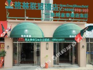 格林聯盟淮北市火車站金色云天店