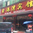 上栗鑫港灣賓館