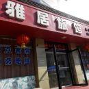 遼陽雅居商務旅館
