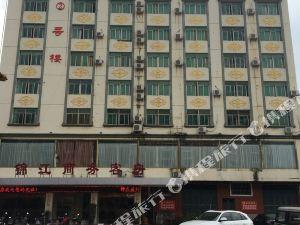 仙游錦江商務客房