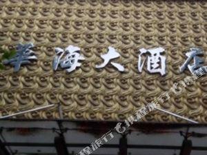 臨朐華海大酒店
