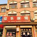 故城佳樂旅館