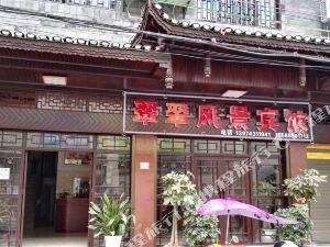 花垣翠翠風景賓館