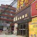 虞城青禾連鎖酒店
