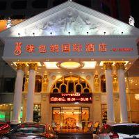 維也納國際酒店(深圳地王寶安南路店)酒店預訂