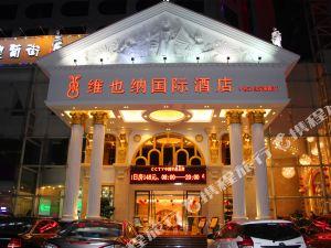 維也納國際酒店(深圳地王寶安南路店)