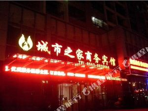 蕪湖城市之家商務賓館