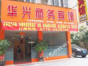 平果華興商務賓館