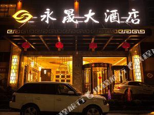 懷化永晟大酒店