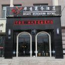 平安華意商務酒店