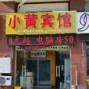 泗洪小黃賓館