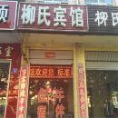 寧晉柳氏賓館