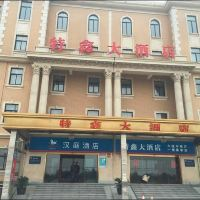 漢庭酒店(上海浦東機場T2航站樓店)酒店預訂