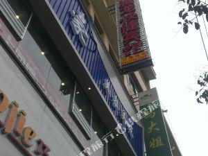 威寧騰龍快捷賓館