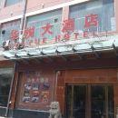 洛川華悅大酒店