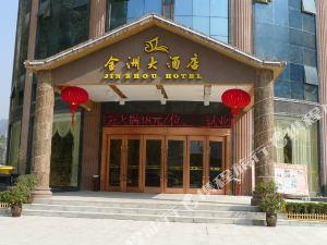鳳山金洲大酒店