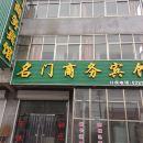 陽信名門商務賓館
