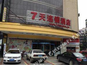 7天連鎖酒店(湘潭基建營店)