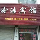 滕州鑫潔賓館