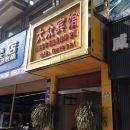 安龍大眾賓館