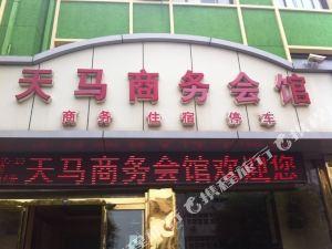 安國天馬商務會館